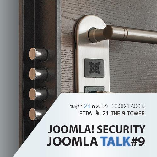 Joomla Talk ครั้งที่ 9 Joomla Security